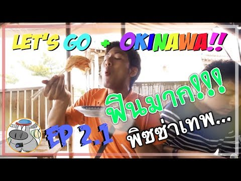 Okinawa Churaumi Aquarium กินพิซซ่าลอยฟ้า บุกอควาเลี่ยม เยี่ยมปลาโลมา   CBBz - Okinawa EP2.1