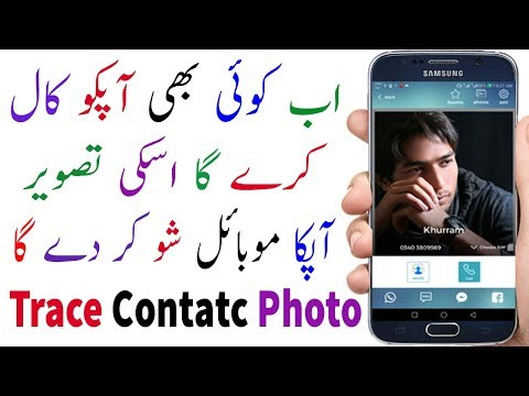 How To Trace Caller Photo Automatically | Trace Caller ID