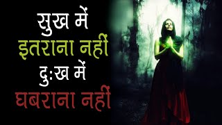 Best Inspirational and Spiritual Story in hindi