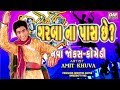 Amit Khuva Comedy Video New On Navratri 2018 Garba Na Pass Chhe Latest New Gujarati Jokes Song mp3