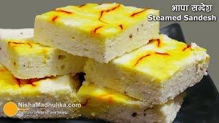 Download Bhapa Sandesh   भाप में बना छैना सन्देश -आसान मिठाई । Steamed Sandesh Recipe Video