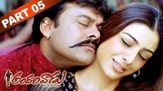 Andarivaadu || Telugu Movie Part 5 || Chiranjeevi, Tabu, Rimi Sen