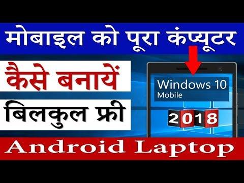 मोबाइल को पूरा कंप्यूटर कैसे बनाएं  free of cost like mini laptop Hindi/Urdu