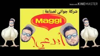 #x202b;محمد جواني فتح شركة Maggi وبلش سرقة بطاريات تبع الكاميرا 😂😂😂#x202c;lrm;