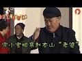 《2011年辽视春晚》:《相亲》赵本山 宋小宝 赵海燕