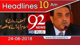 News Headlines | 10:00 AM | 24 June 2018 | 92NewsHD