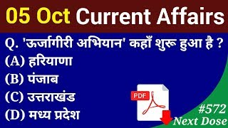 Next Dose #572 | 5 October 2019 Current Affairs | Daily Current Affairs | Current Affairs in Hindi