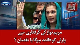 Maryam Nawaz Ki Giraftari Se Party Ko Faida Hoga Ya Nuqsan?   SAMAA TV   Awaz
