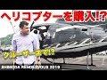 【貴族の遊び】ヘリコプターを購入!?SHIMODA RENDEZVOUS 2019【下田ランデブー2019】