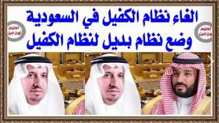 #x202b;السعودية تعلن رسميا الغاء نظام الكفيل واستبداله بنظام آخر لهذه الفئة من المقيمين#x202c;lrm;