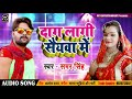 Download dag lagi saya me Samar Singh Chaita Song, Saywa me tel Dhaniya Samar Singh Chaita, MP3,3GP,MP4
