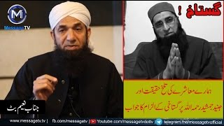 kya Junaid Jamshed Gustakh tha ? Naeem butt Answer  کیا جنید جمشید گستاخ تھا ؟