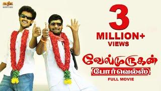 Download Velmurugan Borewells Latest Tamil Movie HD - Mahesh, Aarushi, Ganja Karuppu Video