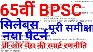 16 minutes) Bpsc 65 Syllabus Video - PlayKindle org