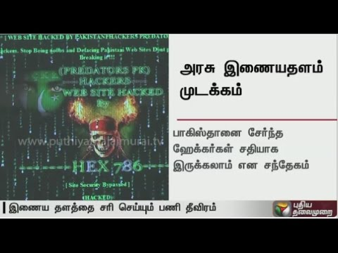 Tamilnadu Government's official Website hacked | Details by our correspondent