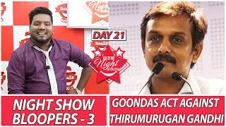 Goondas Act against Thirumurugan Gandhi | Settai Night Show | Day 21 | Smile Settai