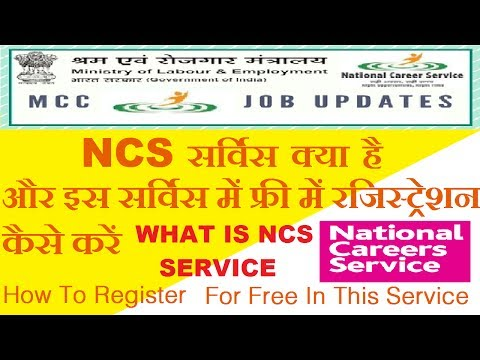 HOW TO REGISTER NCS SERVICE FREE FULLY EXPLAIN BY TECHNICAL HINDI WORLD