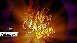 New Year Special Songs 2018   Modern Bengali Songs   Popular Bangla Audio Jukebox