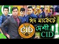 Download দেশী CID বাংলা PART 24 | Eid Market A Desi Cid | Free Comedy Video Online | New Funny Video New 2019 MP3,3GP,MP4