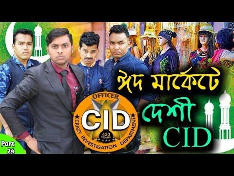 Xxx Mp4 দেশী CID বাংলা PART 24 Eid Market A Desi Cid Free Comedy Video Online New Funny Video New 2019 3gp Sex