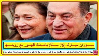 #x202b;سوزان مبارك (76 سنة) بأحدث ظهور مع زوجها حسنى مبارك...وأسرار أول لقاء بينهما وحصاد 30 سنة من حكم مصر#x202c;lrm;