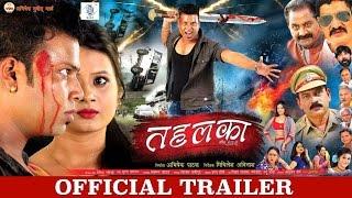 Tahalka   Bhojpuri Movie   Official Trailer