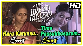 Karu Karunnu Song | Bhanupriya recollects her first love | Magalir Mattum Movie Scenes | Jyothika