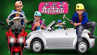 CHOTU CAR MECHANIC | छोटू दादा गेराज वाला | Chotu Dada Comedy Video | comedy 2020