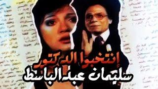 انتخبوا الدكتور سليمان - Entakhibo Dr Seliman Abd El Baset