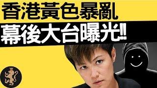 [Ray Regulus] 香港暴亂幕後策劃大台 ~ 完全曝光!!
