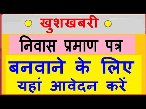 {hindi} How to apply local residential certificate.