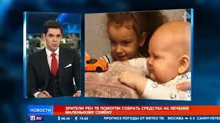 Download Зрители РЕН ТВ подарили шанс на спасение маленькому Семену из Екатеринбурга Video
