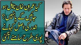 Inside Story of Imran Khan