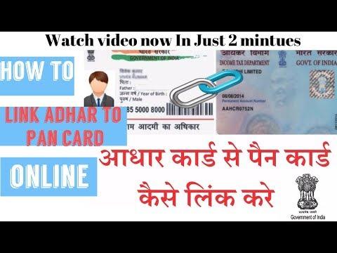 How To Link Aadhaar card to Pan Card online [IN HINDI] 2017
