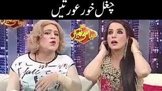 Chughal Khoor Aurtain - Qaisar Piya As Aurat - Syasi Theater - Express News