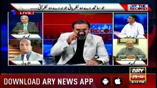 Off The Record - Topic:Bilawal Zardari lambasts Nadeem Afzal Chan