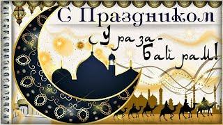 В чистый, светлый праздник Ураза-Байрам я всех благ желаю, счастья, процветания!