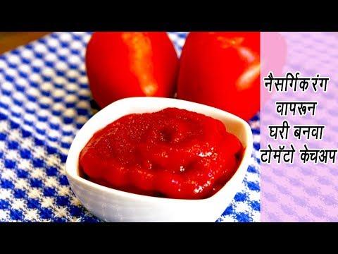अगदी सोप्या पदथतीने बनवा टोमॅटो केचअप  | बाजार जैसा गाढा टमाटर सॉस | MadhurasRecipe | Ep - 366