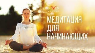 Download Медитация для начинающих. 15 минут в день для трансформации Вашей жизни! Video