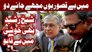 I am innocent and had not Committed the Crimes - Ishaq Dar - Headlines - 12:00 PM - 27 Sep 2017