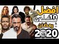 افضل 10 مسلسلات رمضان 2020