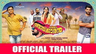 Hello Dubaikkaran Movie Official Trailer Adhil Malavika Menon Harisri Yousuf Baburaj Harisri