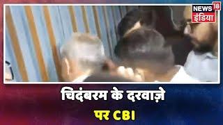 INX Media Case | Breaking News: CBI की टीम पहुंची P Chidambaram के घर, गिरफ्तार होंगे आज?