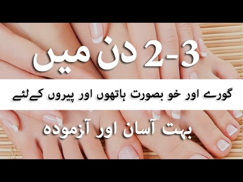 Beautiful, Soft and Fair Hands & Feet in Just 2-3 Days | Very Easy Remedy (Urdu)