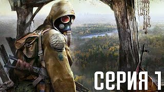 S.T.A.L.K.E.R.: Shadow Of Chernobyl. Прохождение 1. Сложность Мастер / Master.