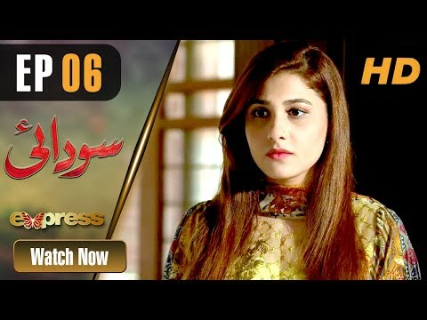 Xxx Mp4 Pakistani Drama Sodai Episode 6 Express Entertainment Dramas Hina Altaf Asad Siddiqui 3gp Sex