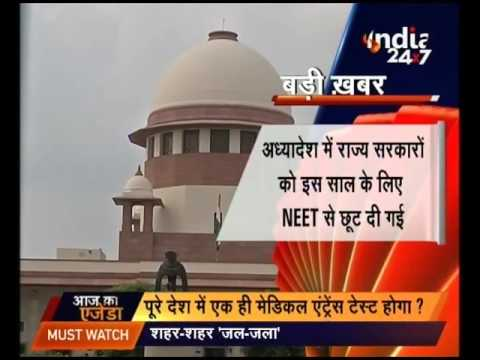 Supreme Court to hear case of NEET common entrance test for medical colleges today