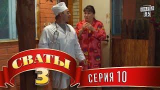 Сваты 3 (3-й сезон, 10-я серия)