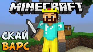 СТРАННАЯ КАРТА - Minecraft Скай Варс (Mini-Game)