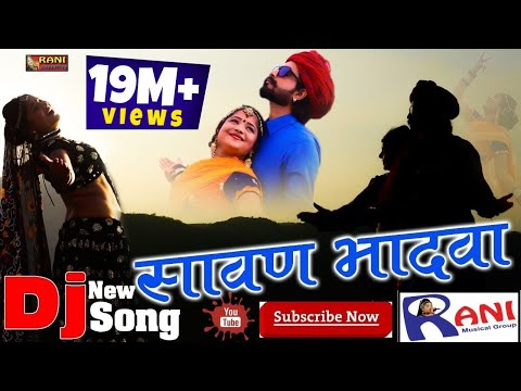 Xxx Mp4 Rani Rangili Exclusive Song 2018 सावण भादवा Sawan Bhadwa Latest Rani Rangili Song 2018 3gp Sex